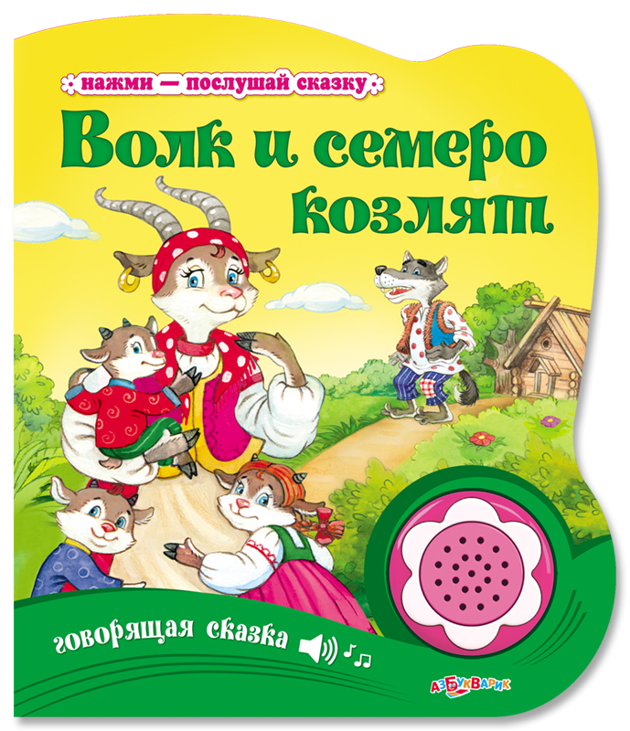 Книга «Волк и семеро козлят» из серии «Нажми-послушай сказку»Детские сказки - нажми и послушай<br>Книга «Волк и семеро козлят» из серии «Нажми-послушай сказку»<br>