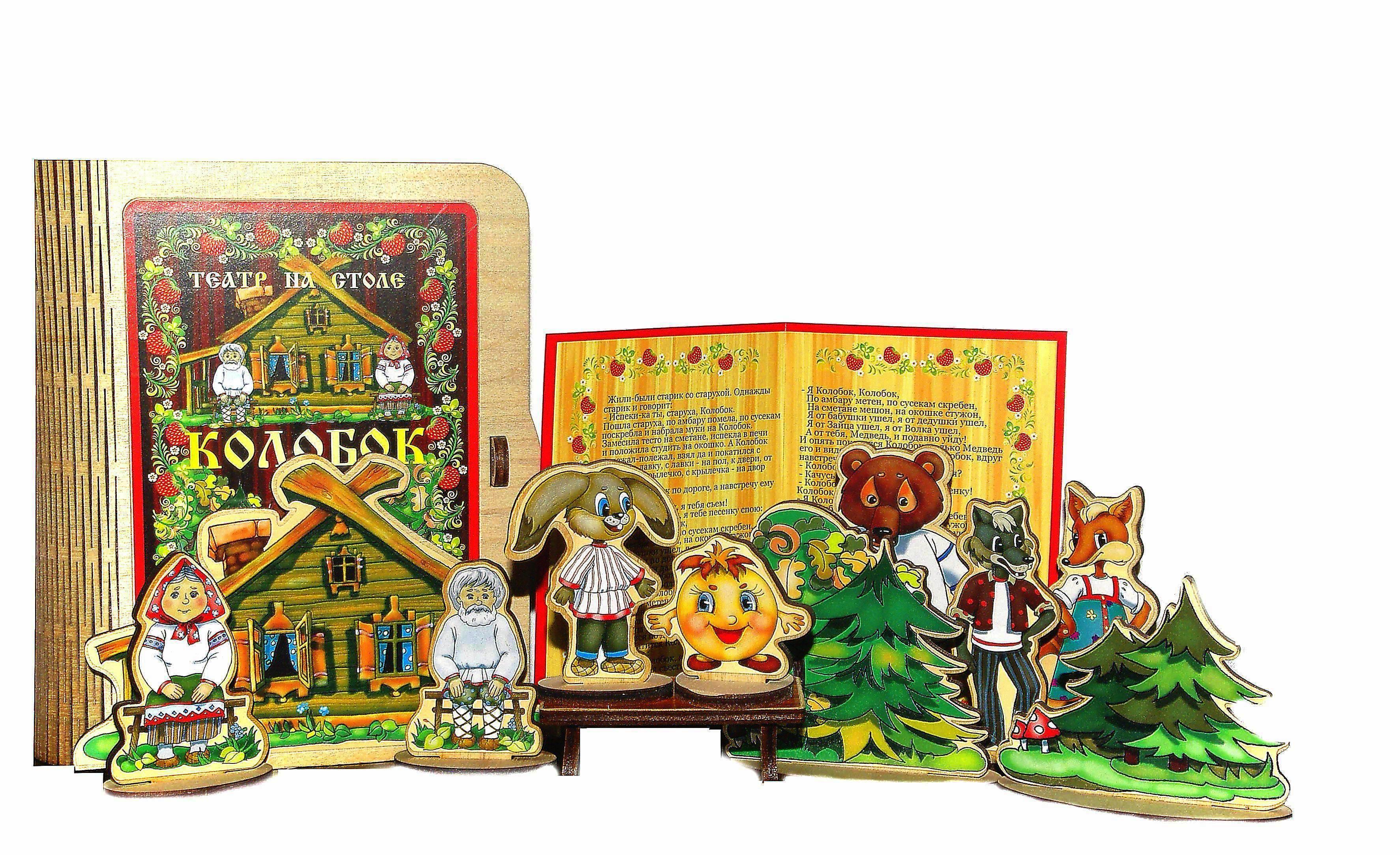 Театр на столе - КолобокДетский кукольный театр <br>Театр на столе - Колобок<br>