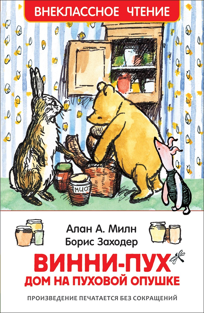 Книга А. Милн - Винни-Пух. Дом на Пуховой ОпушкеВнеклассное чтение 6+<br>Книга А. Милн - Винни-Пух. Дом на Пуховой Опушке<br>
