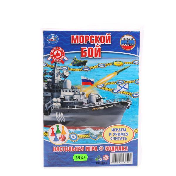 Настольная игра-ходилка Морской бой