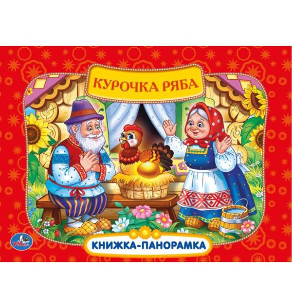Книжка-панорамка «Русские народные сказки. Курочка Ряба» sim)Книги-панорамы<br>Книжка-панорамка «Русские народные сказки. Курочка Ряба» sim)<br>