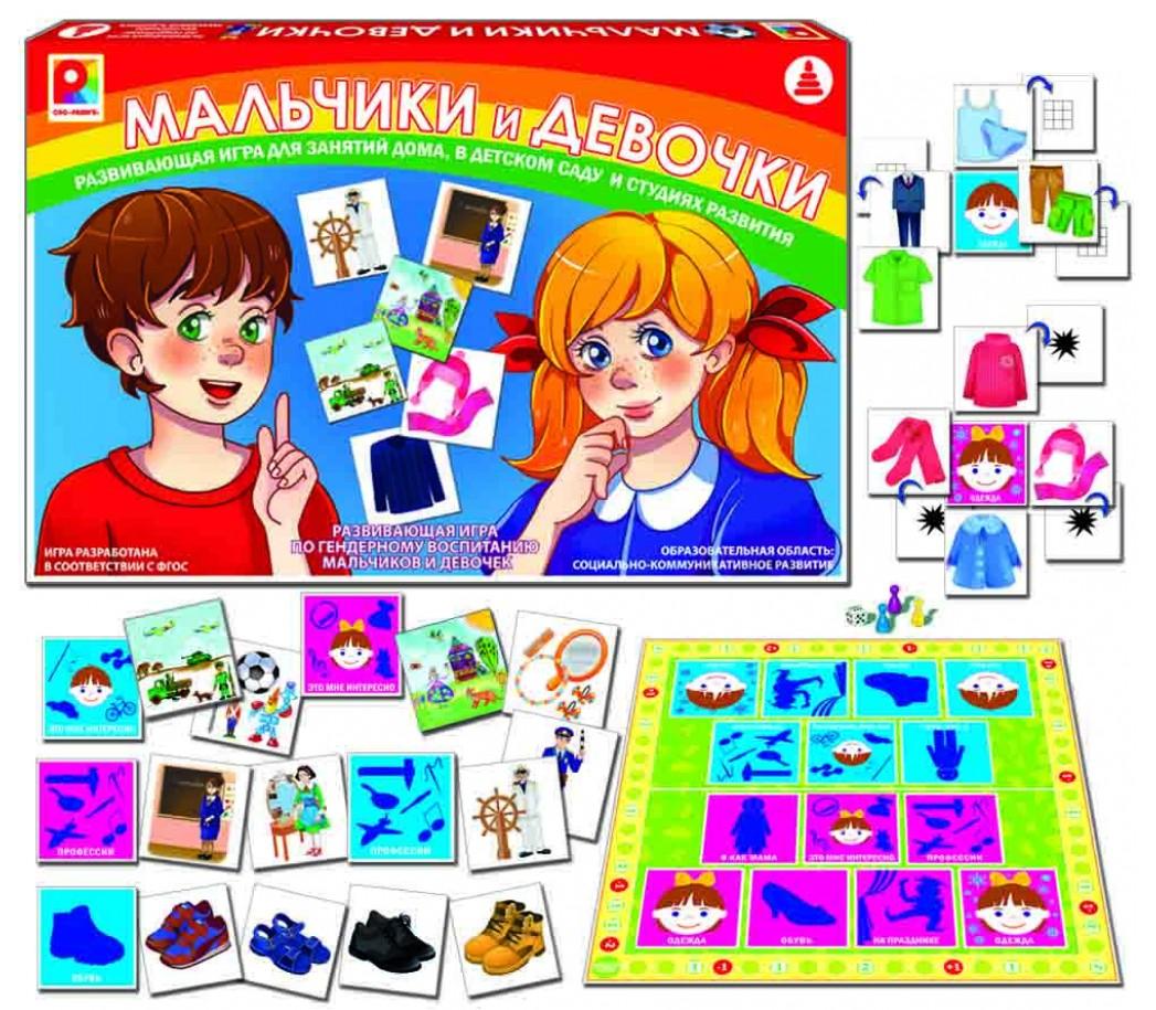 Настольная игра - Мальчики и ДевочкиРазвивающие<br>Настольная игра - Мальчики и Девочки<br>