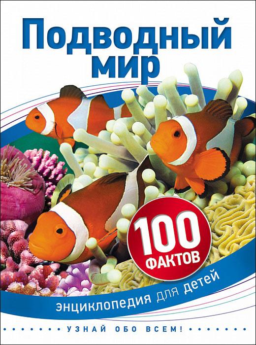 Энциклопедия – Подводный мир, 100 фактовДля детей старшего возраста<br>Энциклопедия – Подводный мир, 100 фактов<br>