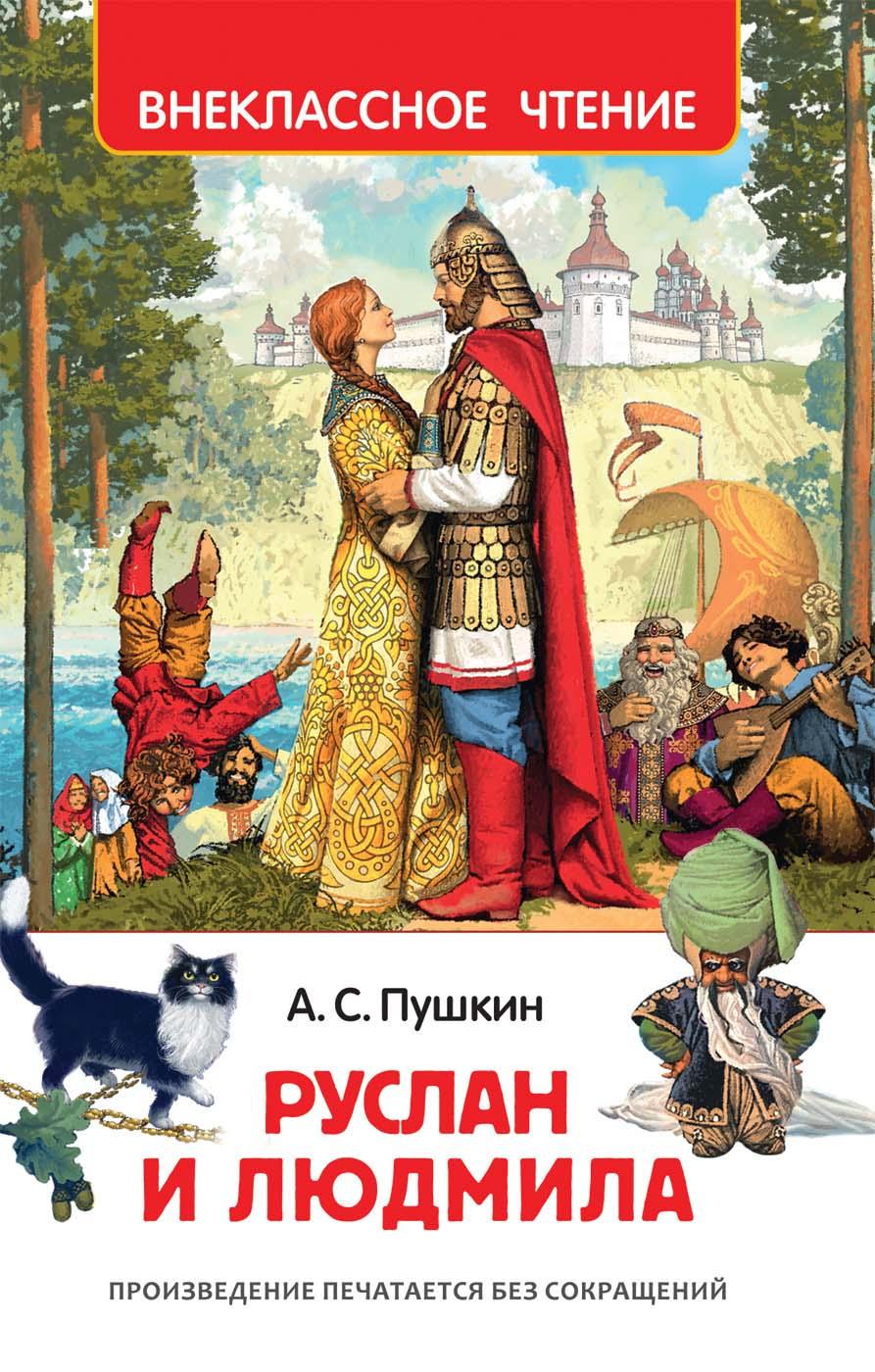 Купить Внеклассное чтение - Руслан и Людмила, Росмэн