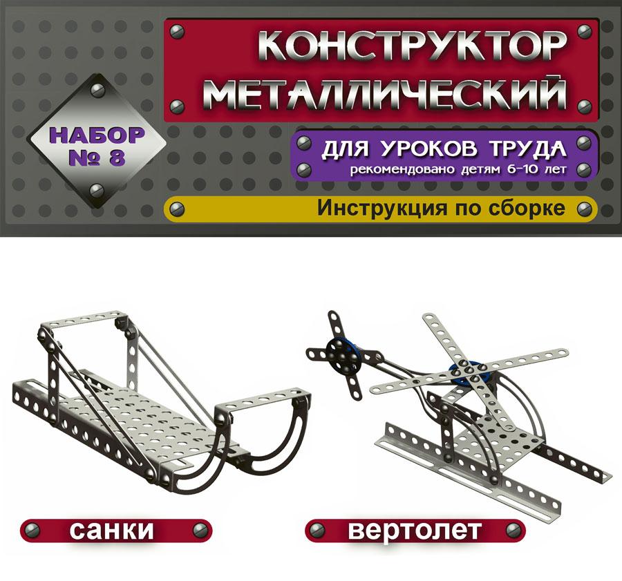 Конструктор металлический «Набор №8»Металлические конструкторы<br>Конструктор металлический «Набор №8»<br>