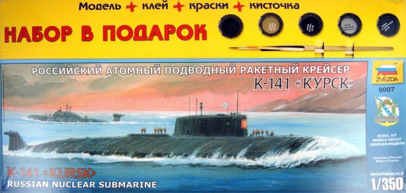 подводная лодка инте