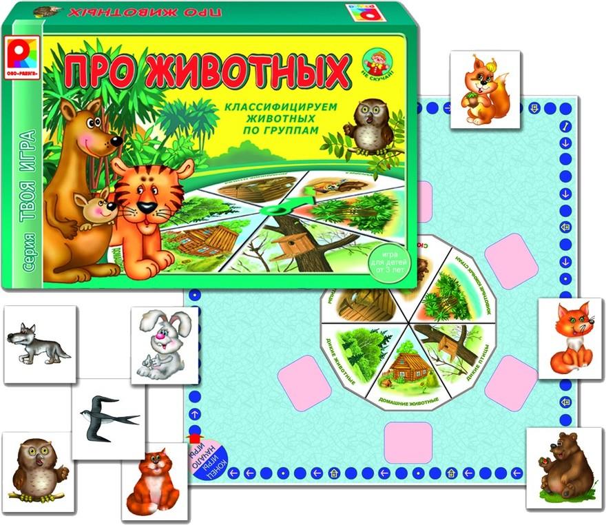 Игра настольная - Твоя игра - Про животныхЖивотные и окружающий мир<br>Игра настольная - Твоя игра - Про животных<br>