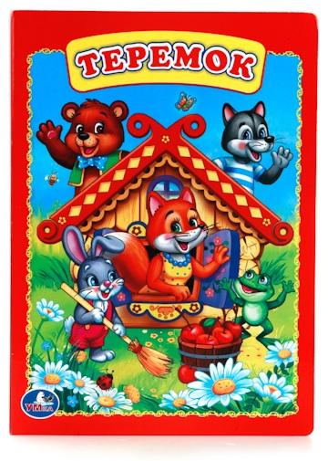 Книга «Теремок»Бибилиотека детского сада<br>Книга «Теремок»<br>