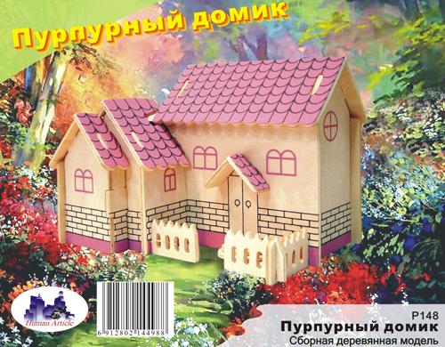 Сборная деревянная модель - Пурпурный домикПазлы объёмные 3D<br>Сборная деревянная модель - Пурпурный домик<br>
