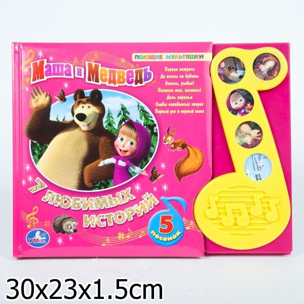 Книга со звуковыми кнопками «Маша и медведь» в пухлой обложке, 7 историйКниги со звуками<br>Книга со звуковыми кнопками «Маша и медведь» в пухлой обложке, 7 историй<br>