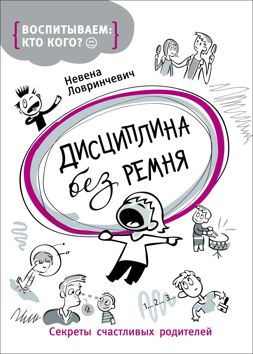 Книга для родителей «Дисциплина без ремня»Чтение для родителей<br>Книга для родителей «Дисциплина без ремня»<br>