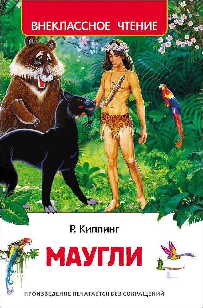 Купить Книга из серии Внеклассное чтение – Маугли, Киплинг Р., Росмэн