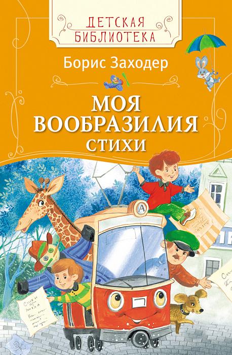 картинка Сборник стихов Б. Заходера Моя Вообразилия из серии Детская Библиотека от магазина Bebikam.ru