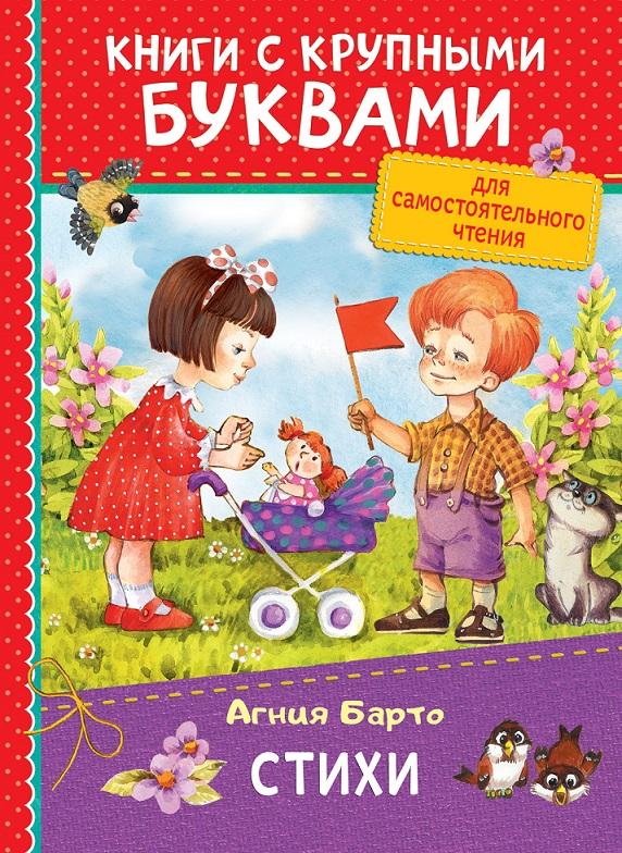 картинка Сборник стихов А. Барто из серии Книга с крупными буквами от магазина Bebikam.ru