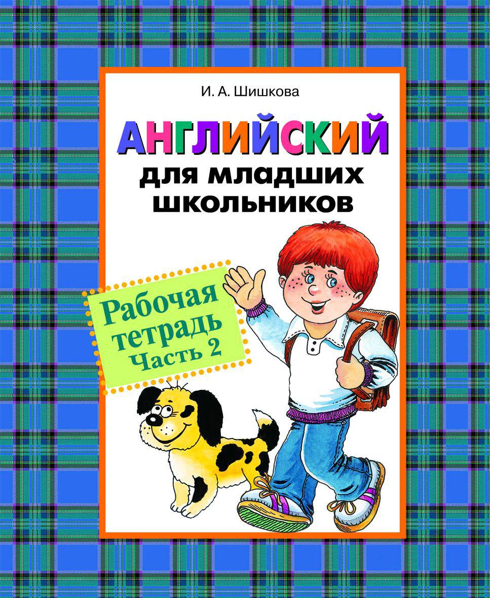 Рабочая тетрадь «Английский для младших школьников. Часть 2»Английский язык для детей<br>Рабочая тетрадь «Английский для младших школьников. Часть 2»<br>