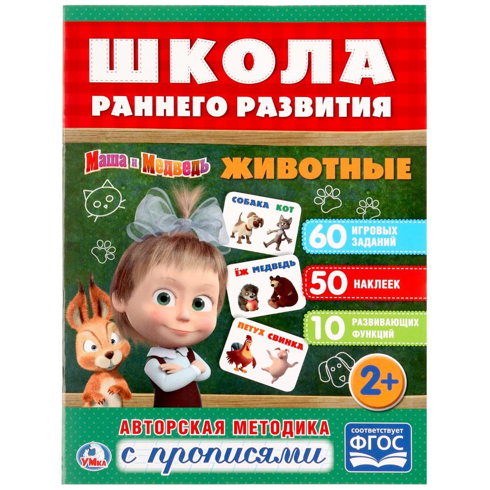 Купить Обучающая книжка с наклейками – Маша и Медведь. Животные, Умка