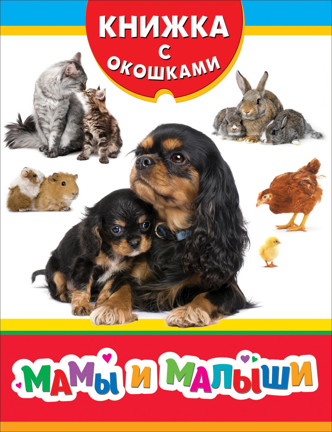 Книжка с окошками - Мамы и малышиОбучающие книги. Книги с картинками<br>Книжка с окошками - Мамы и малыши<br>