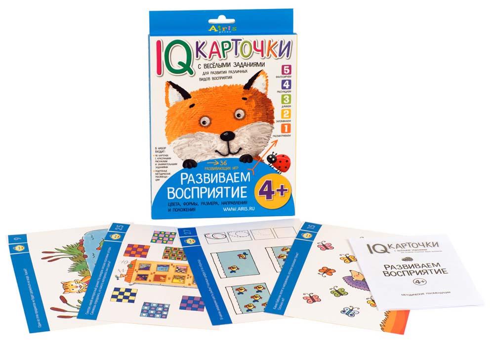 Карточки с веселыми заданиями - Развиваем восприятие 4+Развивающие пособия и умные карточки<br>Карточки с веселыми заданиями - Развиваем восприятие 4+<br>