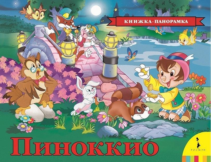 Книжка-панорамка - ПиноккиоКниги-панорамы<br>Книжка-панорамка - Пиноккио<br>