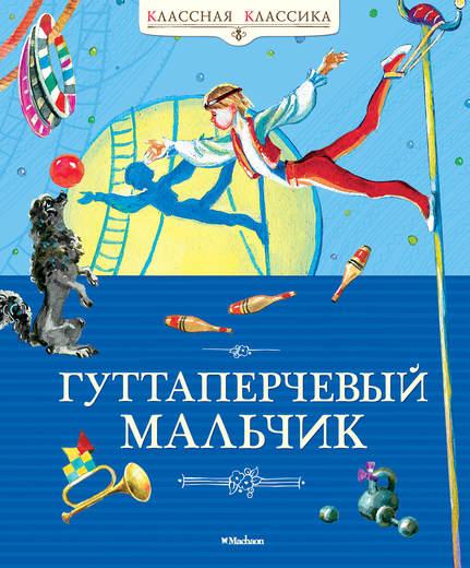 Книга «Гуттаперчевый мальчик» из серии Классная классикаКлассная классика<br>Книга «Гуттаперчевый мальчик» из серии Классная классика<br>