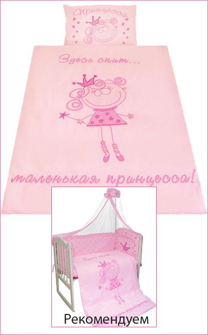 Постельное белье Растём весело, 3 предмета, розовоеДетское постельное белье<br>Постельное белье Растём весело, 3 предмета, розовое<br>