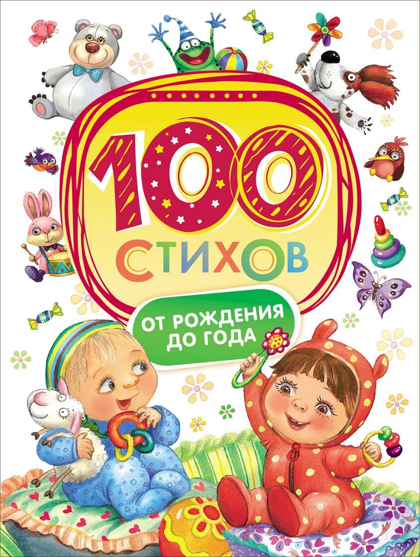 Купить Книга - 100 стихов от рождения до года, Росмэн