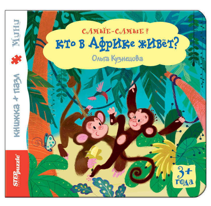 Книжка-игрушка с пазлами – Кто в Африке живет? из серии Самые-самыеОбучающие книги. Книги с картинками<br>Книжка-игрушка с пазлами – Кто в Африке живет? из серии Самые-самые<br>