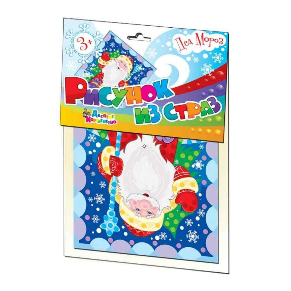 Купить Новый год. Набор для творчества. Рисунок из страз - Дед Мороз, Десятое королевство