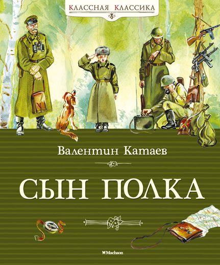 Книга Катаев В. «Сын полка» из серии Классная классика (Махаон, 9785389066830mhКлассная классика<br>Книга Катаев В. «Сын полка» из серии Классная классика (Махаон, 9785389066830mh<br>