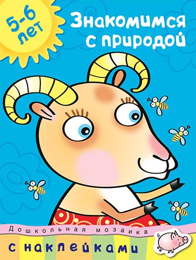 Книга Земцова О.Н. - Знакомимся с природой - из серии Дошкольная мозаика для детей от 5 до 6 лет