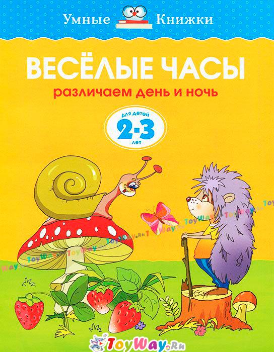 Купить Книга «Веселые часы» из серии Умные книги для детей от 2 до 3 лет в новой обложке, Махаон