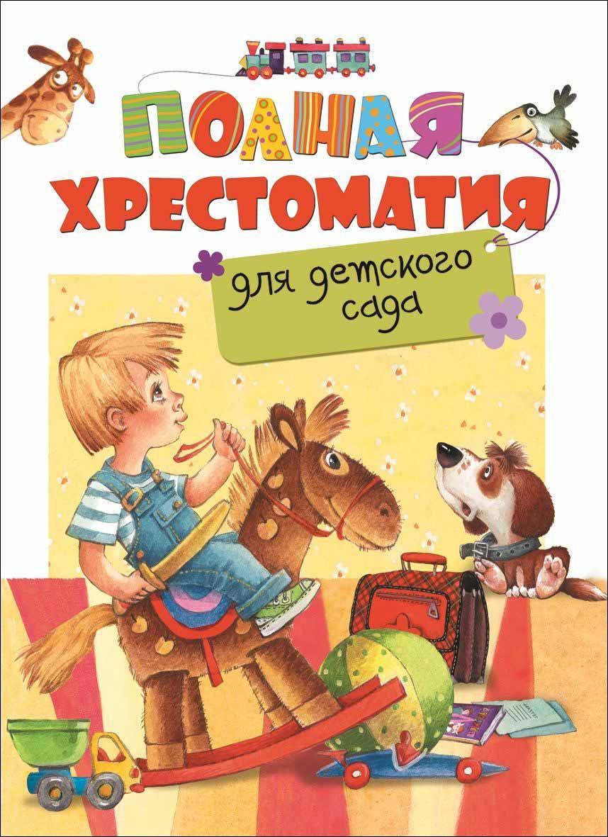 Полная хрестоматия для детского садаХрестоматии и сборники<br>Полная хрестоматия для детского сада<br>