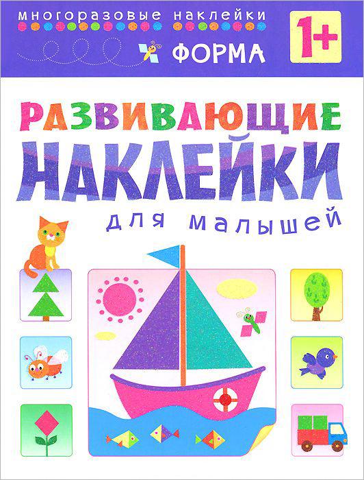 Развивающие наклейки для малышей – форма, для детей от 1 годаРазвивающие наклейки<br>Развивающие наклейки для малышей – форма, для детей от 1 года<br>