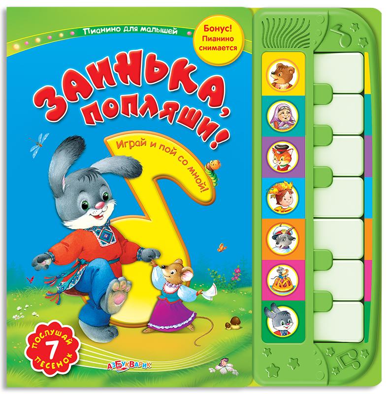 Книга-пианино для малышей «Заинька, попляши» - РАЗВИВАЕМ МАЛЫША, артикул: 139636
