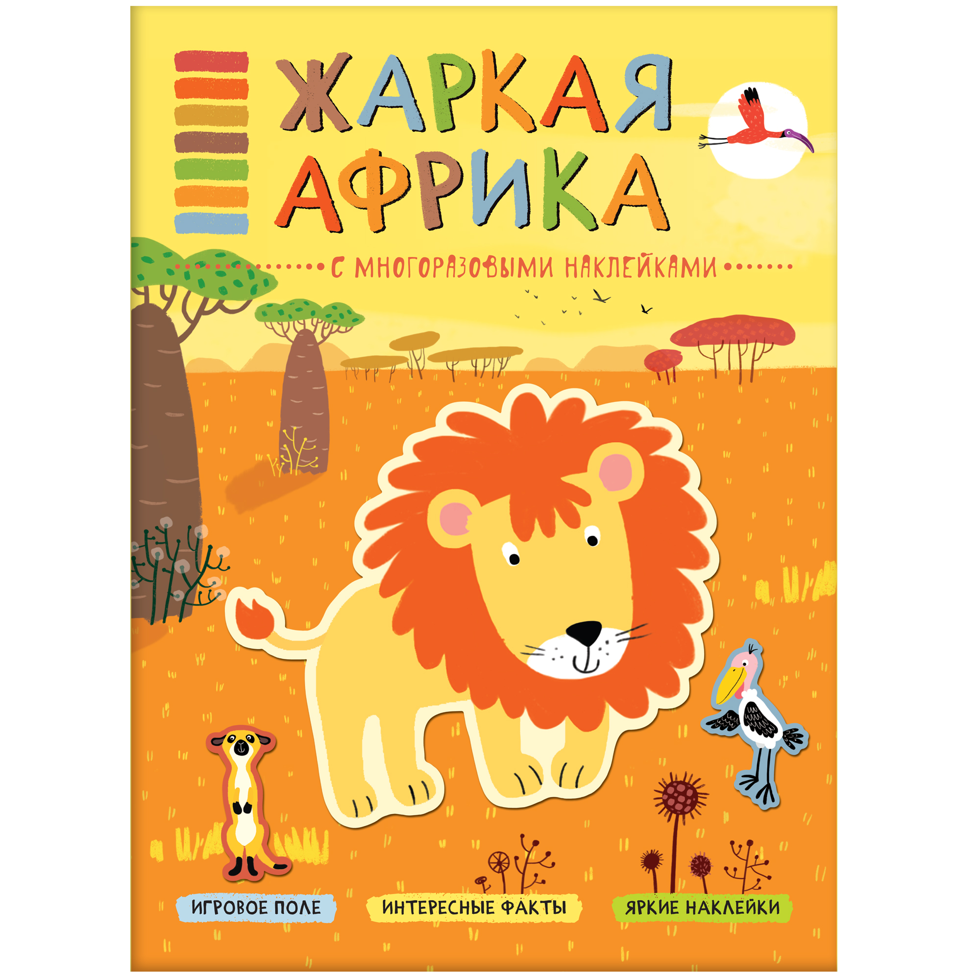Книга с наклейками В мире животных - Жаркая Африка Мозаика-Синтез