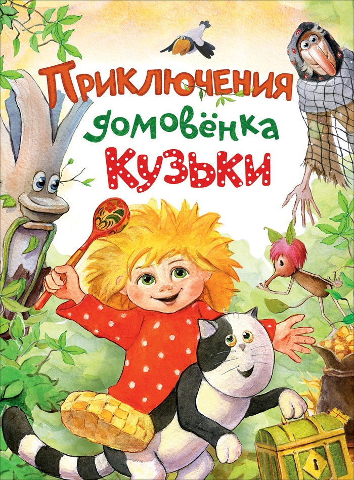 Купить со скидкой Книга - Приключения домовенка Кузьки