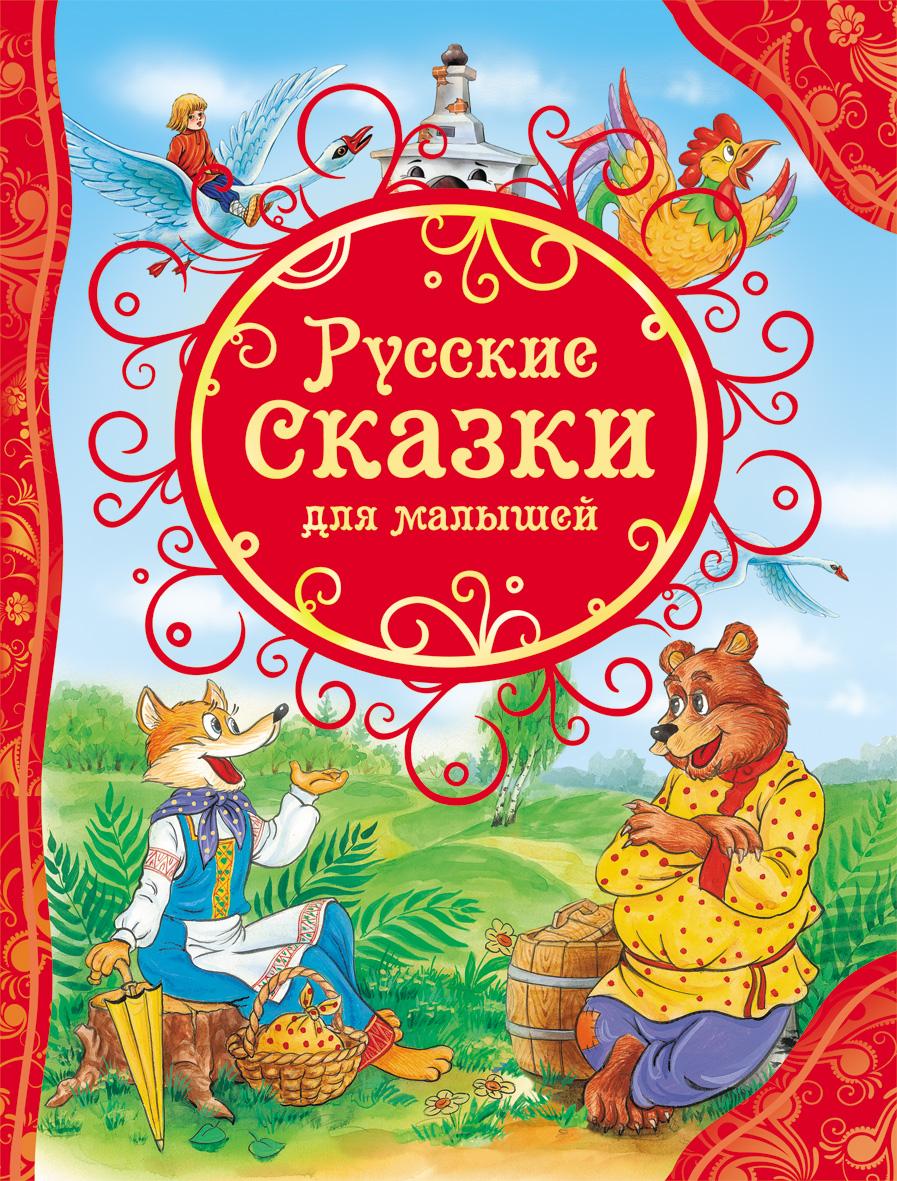 Книга Русские сказки для малышейСерия Все лучшие сказки ( с 3 лет)<br>В книгу вошли сказки: <br>- «Гуси-Лебеди»,<br>- «Петушок и бобовое зернышко»,<br>- «Кот и лиса»,<br>- «Кривая уточка»,<br>- «Хаврошечка»,<br>- «Маша и медведь», <br>...<br>