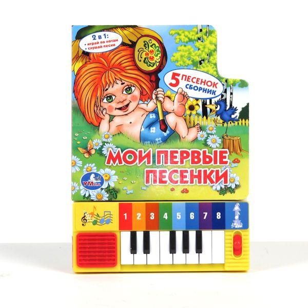 Книга-пианино с 8 клавишами и песенками - Мои первые песенкиКниги со звуками<br>Книга-пианино с 8 клавишами и песенками - Мои первые песенки<br>