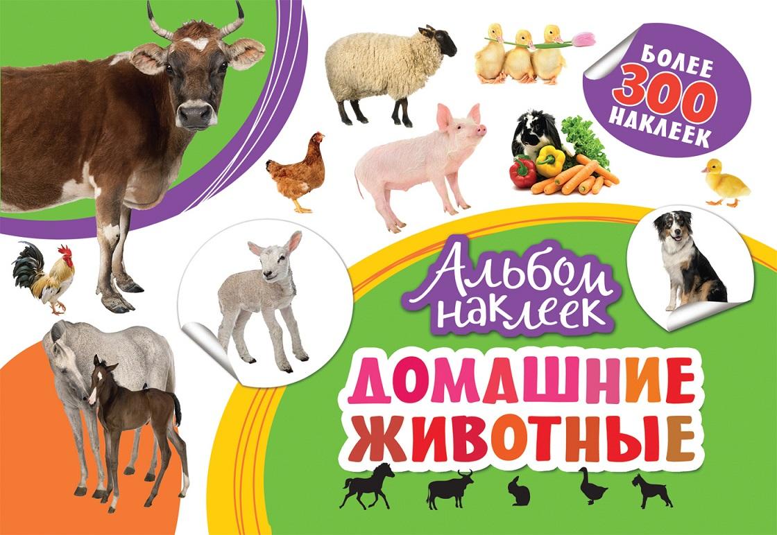 Купить со скидкой Альбом наклеек - Домашние животные, более 300 наклеек