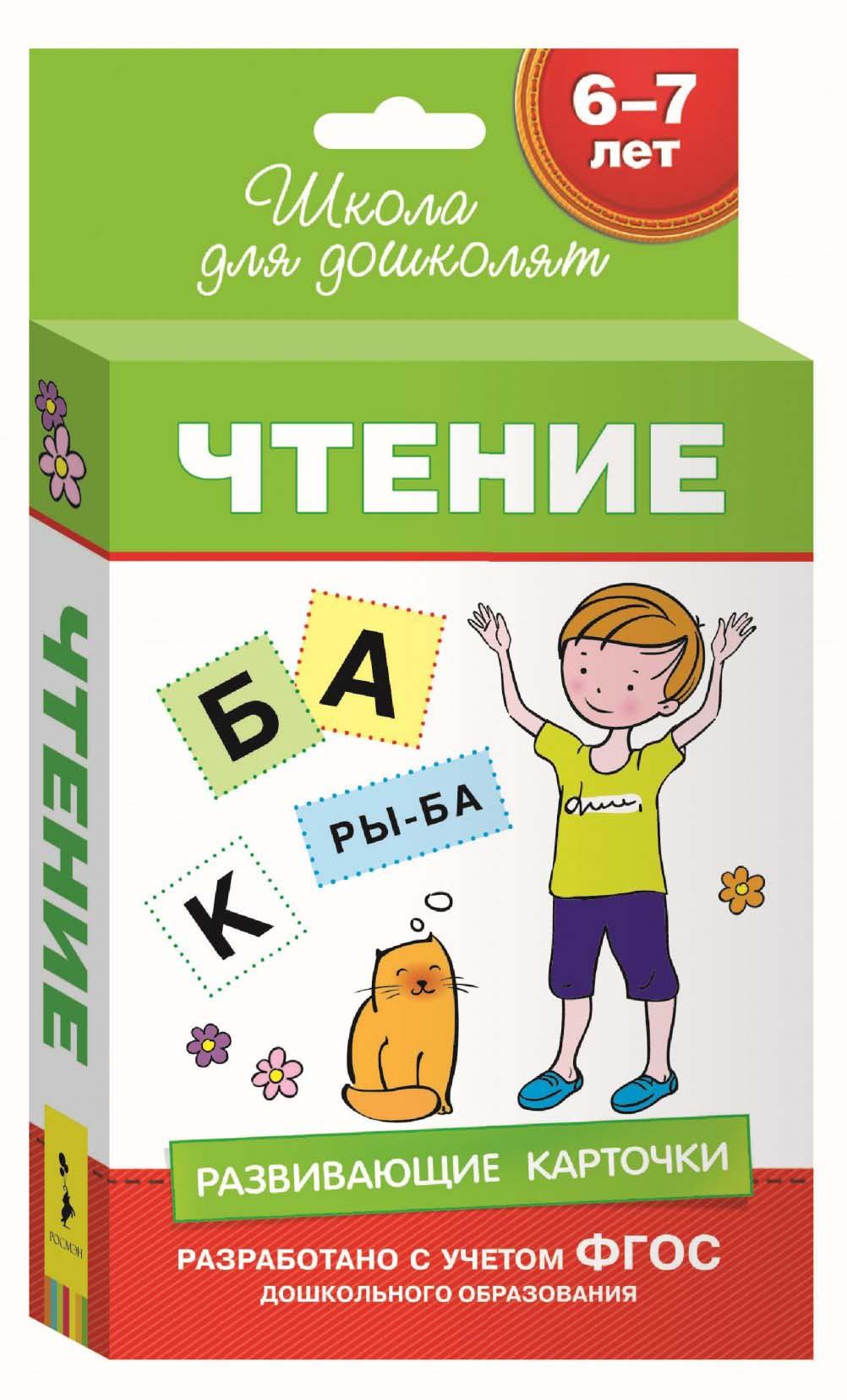 Развивающие карточки - Чтение 6-7 летРазвивающие пособия и умные карточки<br>Развивающие карточки - Чтение 6-7 лет<br>