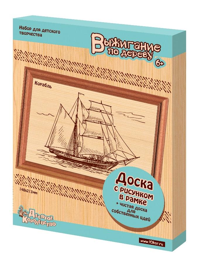Доски для выжигания 2 шт. – Корабль, в рамкеВыжигание по дереву<br>Доски для выжигания 2 шт. – Корабль, в рамке<br>