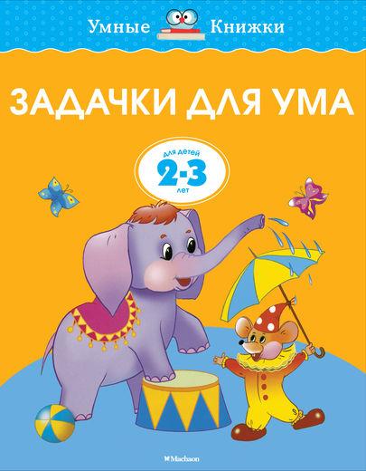 Пособие из серии «Умные Книжки» - «Задачки для ума» для детей 2-3 летРазвивающие пособия и умные карточки<br>Пособие из серии «Умные Книжки» - «Задачки для ума» для детей 2-3 лет<br>