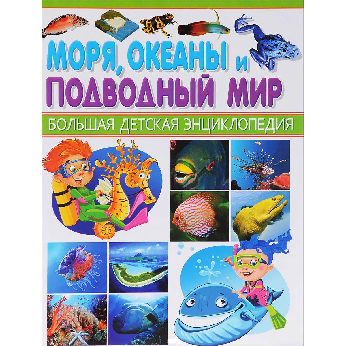 Большая детская энциклопедия - Моря, океаны и подводный мирДля детей старшего возраста<br>Большая детская энциклопедия - Моря, океаны и подводный мир<br>