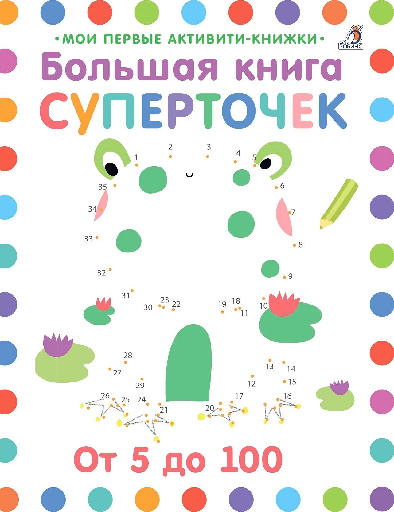 Большая книга суперточек с заданиямиЗадания, головоломки, книги с наклейками<br>Большая книга суперточек с заданиями<br>