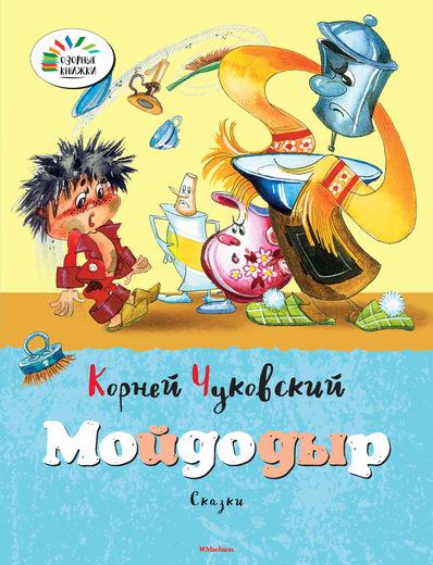 Купить Сказки К. Чуковского «Мойдодыр» из серии «Озорные Книжки», Махаон