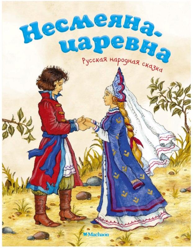 Книга из серии Почитай мне сказку - Несмеяна-царевна