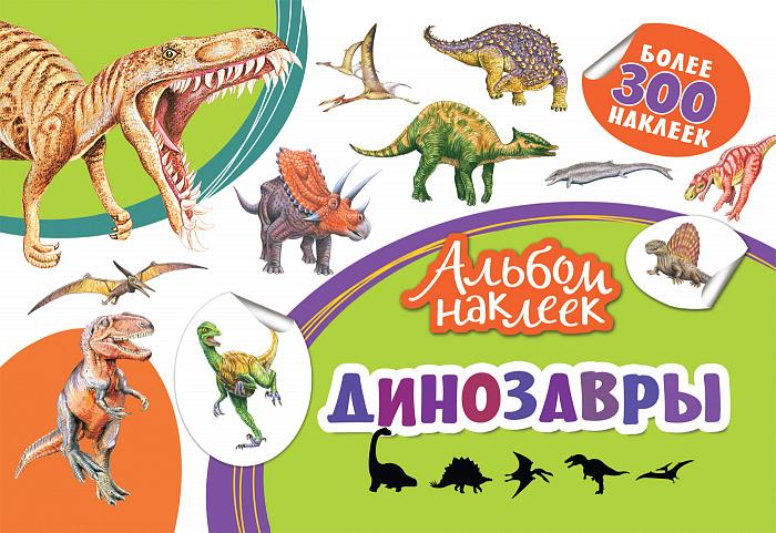 Купить Альбом наклеек – Динозавры, более 300 стикеров, Росмэн
