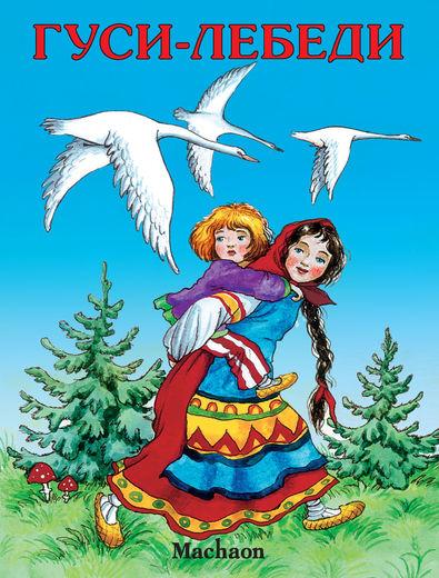 Книга «Гуси-лебеди» из серии Почитай мне сказкуБибилиотека детского сада<br>Книга «Гуси-лебеди» из серии Почитай мне сказку<br>