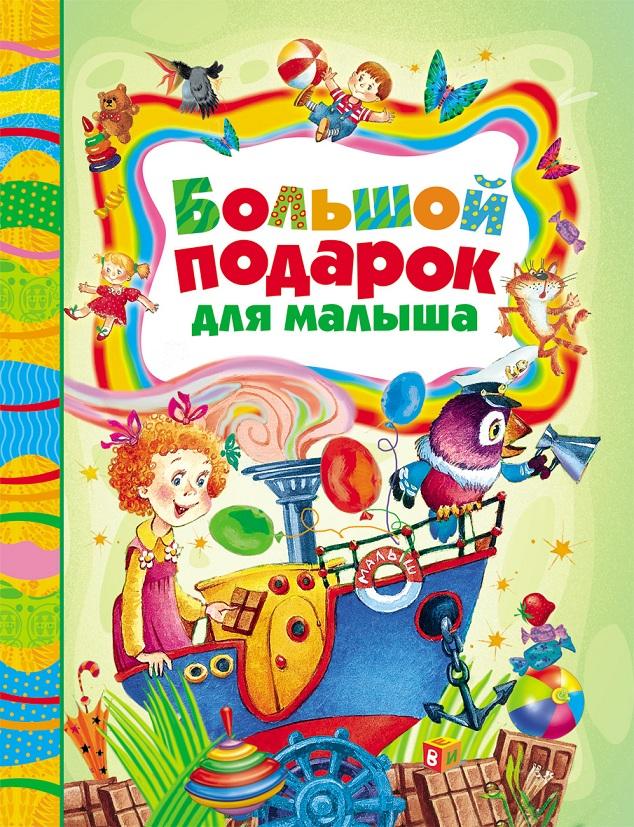 Книга «Большой подарок для малыша»Хрестоматии и сборники<br><br>