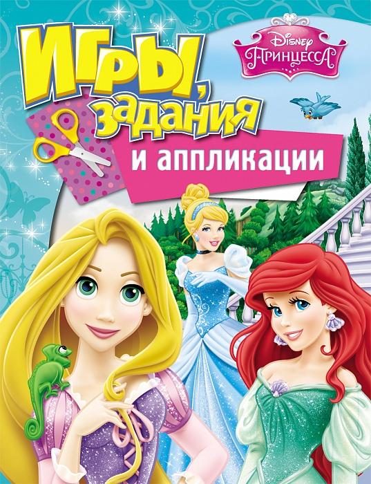 Брошюра с играми, заданиями и аппликациями из серии «Принцесса. Disney»